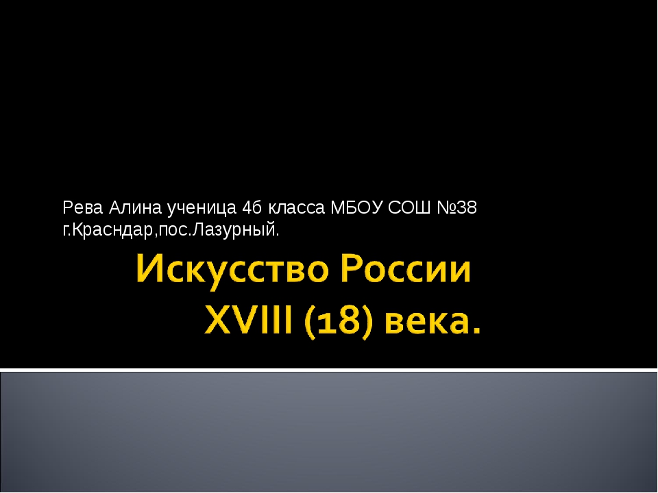 Рева Алина ученица 4б класса МБОУ СОШ №38 г.Красндар,пос.Лазурный.