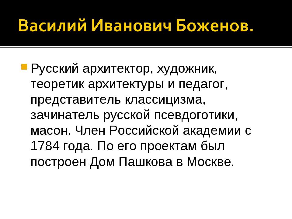 Русский архитектор, художник, теоретик архитектуры и педагог, представитель к...