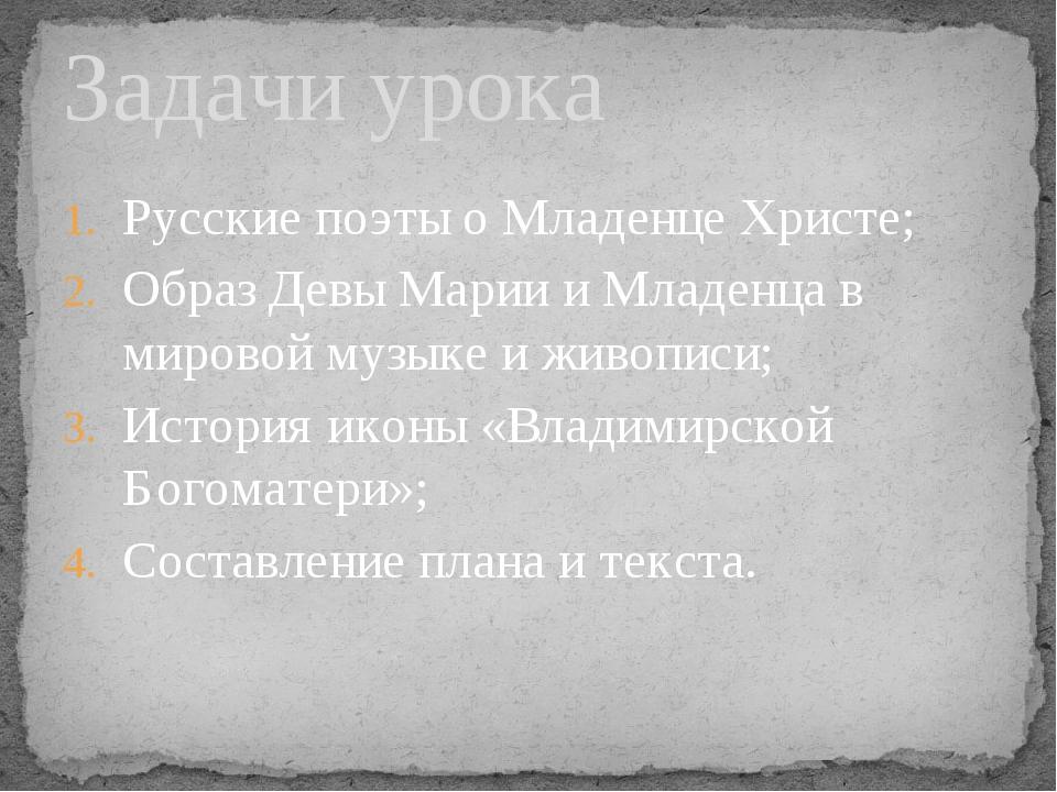 Русские поэты о Младенце Христе; Образ Девы Марии и Младенца в мировой музыке...