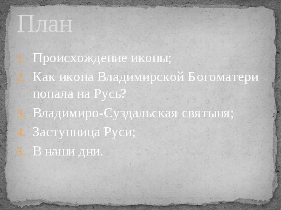 Происхождение иконы; Как икона Владимирской Богоматери попала на Русь? Владим...