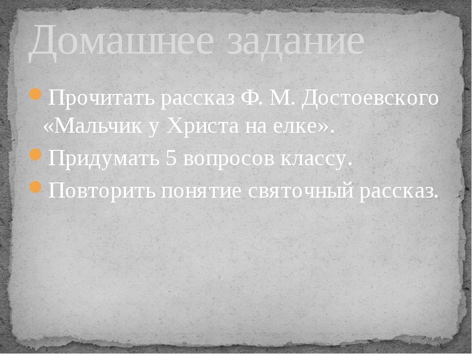 Прочитать рассказ Ф. М. Достоевского «Мальчик у Христа на елке». Придумать 5...