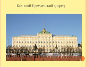 Большой Кремлевский дворец
