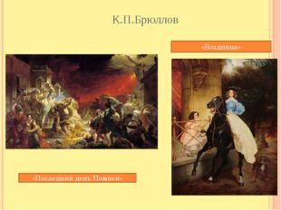 К.П.Брюллов «Последний день Помпеи» «Всадница»