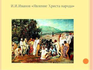 И.И.Иванов «Явление Христа народа»