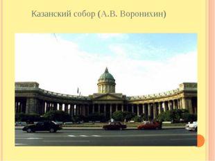 Казанский собор (А.В. Воронихин)