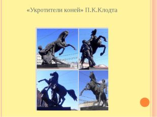 «Укротители коней» П.К.Клодта