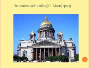 Исаакиевский собор(О. Монферан)