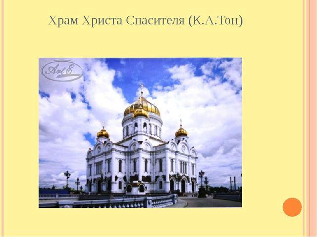 Храм Христа Спасителя (К.А.Тон)