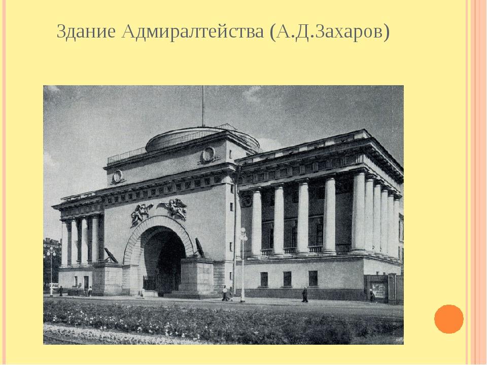 Здание Адмиралтейства (А.Д.Захаров)