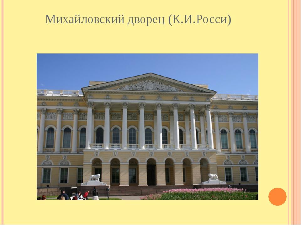 Михайловский дворец (К.И.Росси)