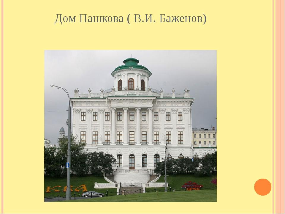 Дом Пашкова ( В.И. Баженов)