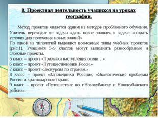 8. Проектная деятельность учащихся на уроках географии.  Метод проектов явля