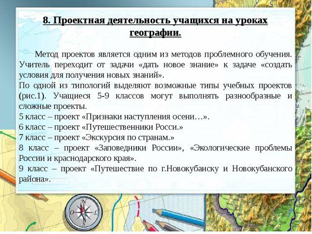 8. Проектная деятельность учащихся на уроках географии.  Метод проектов явля...