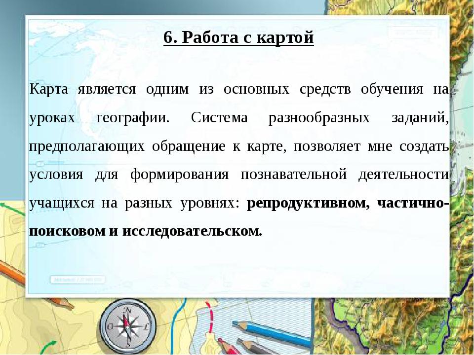 6. Работа с картой Карта является одним из основных средств обучения на урока...