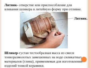Литник- отверстие или приспособление для вливания шликера в литейную форму пр
