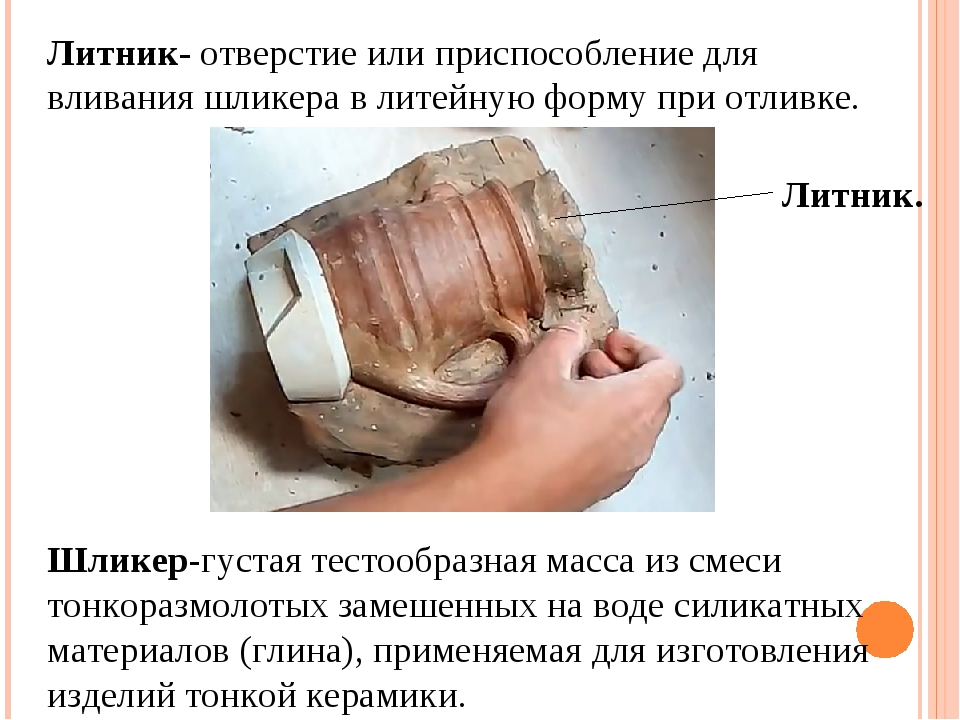 Литник- отверстие или приспособление для вливания шликера в литейную форму пр...