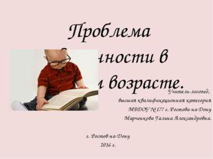 Проблема одаренности в детском возрасте. Учитель-логопед, высшая квалификацио
