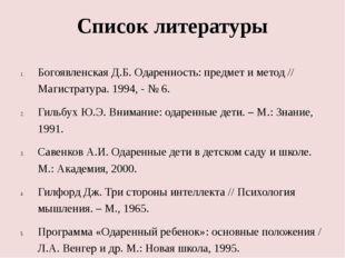 Список литературы Богоявленская Д.Б. Одаренность: предмет и метод // Магистра