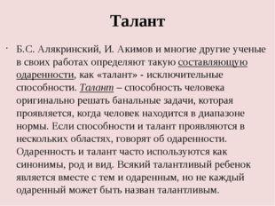 Талант Б.С. Алякринский, И. Акимов и многие другие ученые в своих работах опр