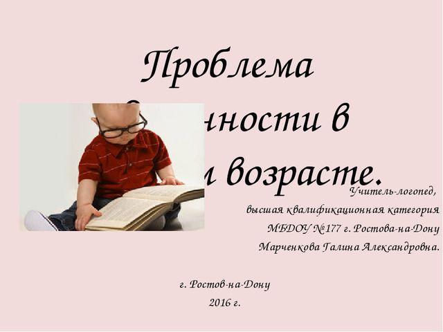 Проблема одаренности в детском возрасте. Учитель-логопед, высшая квалификацио...
