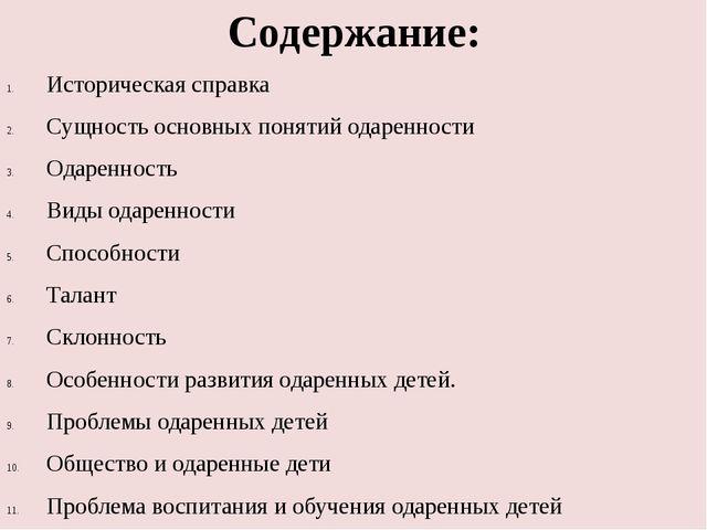 Содержание: Историческая справка Сущность основных понятий одаренности Одарен...