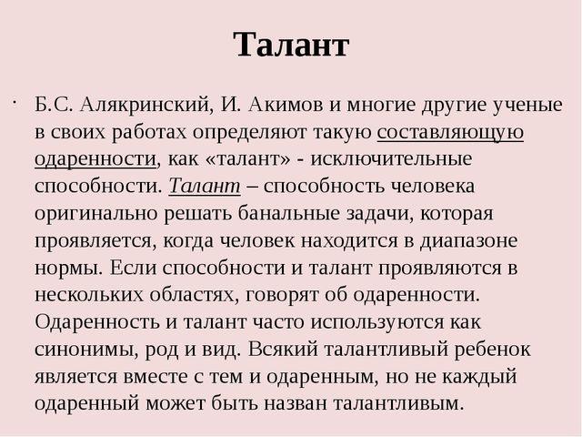 Талант Б.С. Алякринский, И. Акимов и многие другие ученые в своих работах опр...