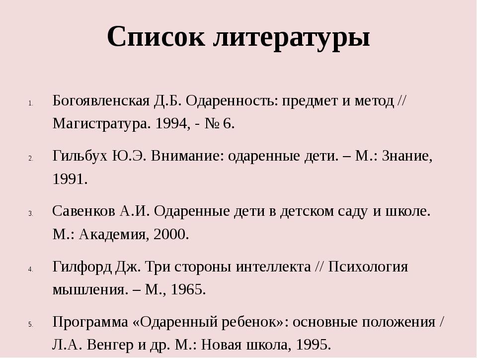 Список литературы Богоявленская Д.Б. Одаренность: предмет и метод // Магистра...