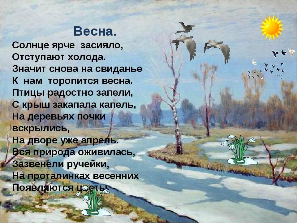 Стих о весеннем цветке