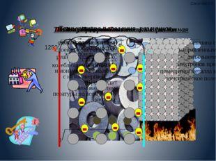 Металлический блеск Температура плавления различная Плотность металлов различ