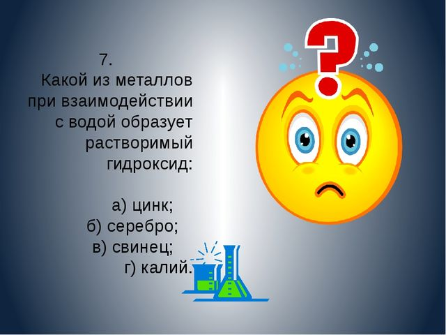 7. Какой из металлов при взаимодействии с водой образует растворимый гидрокси...