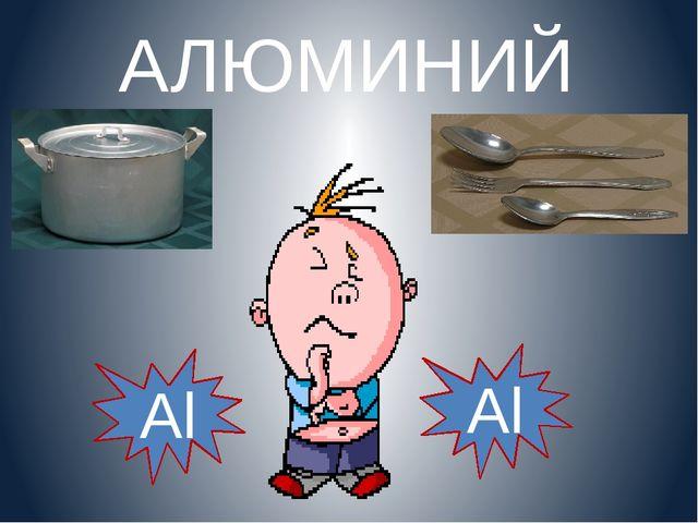 АЛЮМИНИЙ Al Al