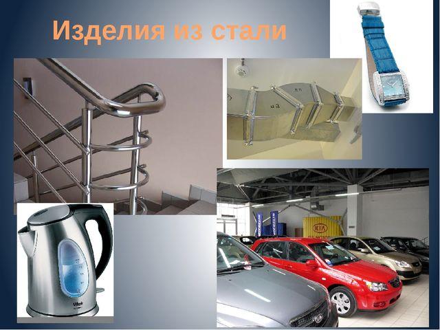 Изделия из стали