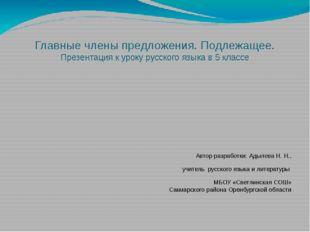 Главные члены предложения. Подлежащее. Презентация к уроку русского языка в 5