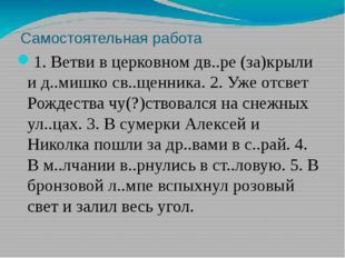 Самостоятельная работа 1. Ветви в церковном дв..ре (за)крыли и д..мишко св..щ