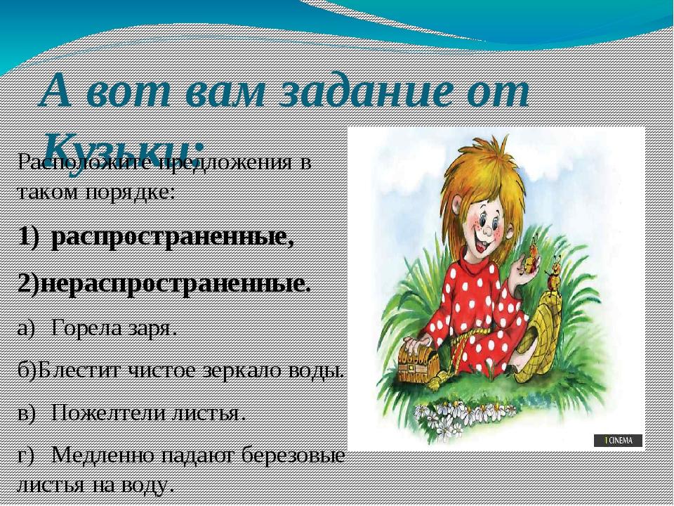 А вот вам задание от Кузьки: Расположите предложения в таком порядке: 1)расп...