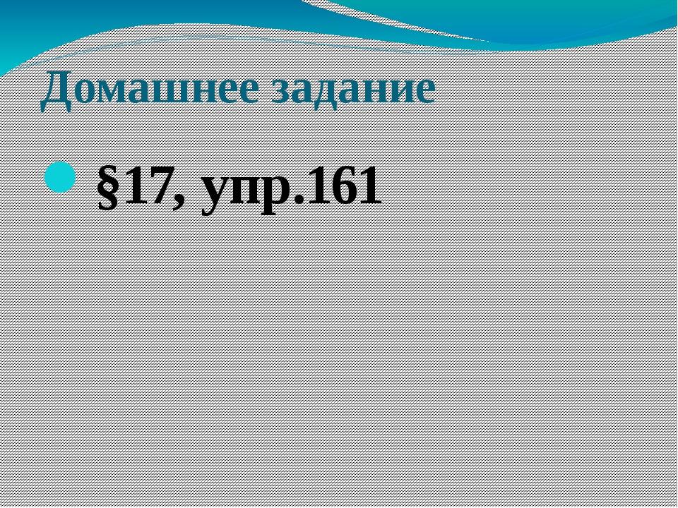 Домашнее задание §17, упр.161