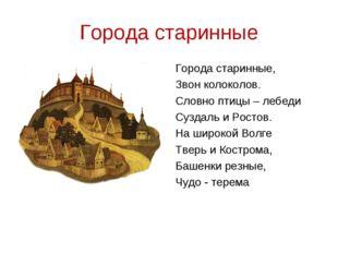 Города старинные Города старинные, Звон колоколов. Словно птицы – лебеди Сузд