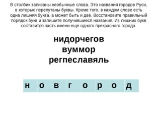 В столбик записаны необычные слова. Это названия городов Руси, в которых пере