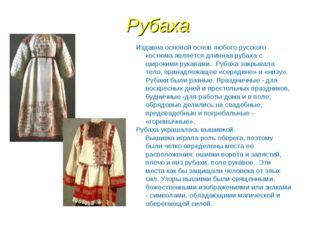 Рубаха Издавна основой основ любого русского костюма является длинная рубаха