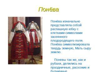 Понёва Понёва изначально представляла собой распашную юбку с клетками-символа