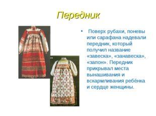 Передник Поверх рубахи, поневы или сарафана надевали передник, который получи