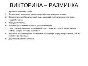 ВИКТОРИНА – РАЗМИНКА .Древнее название хлеба. Передача из поколения в поколен