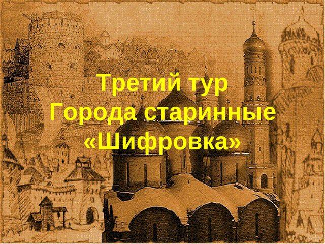 Третий тур Города старинные «Шифровка»