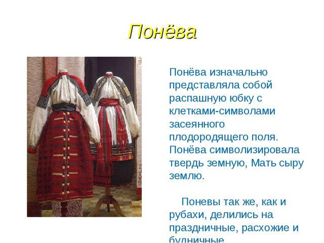 Понёва Понёва изначально представляла собой распашную юбку с клетками-символа...