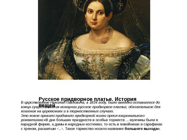 Русское придворное платье. История вещей В царствование Николая Павловича, в...