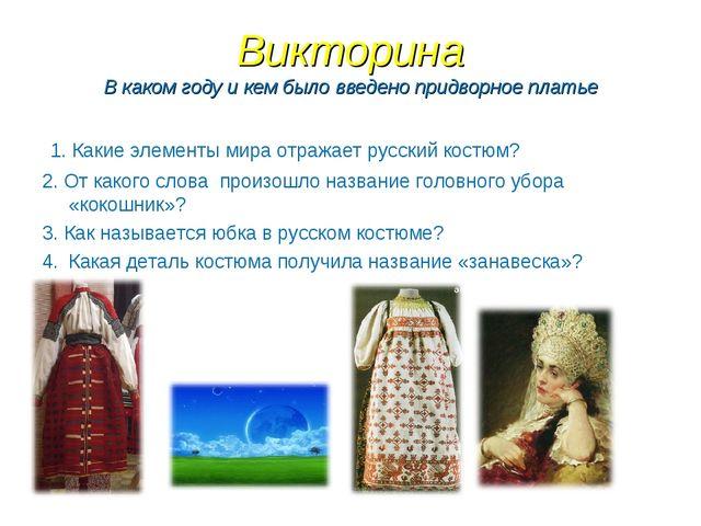 Викторина В каком году и кем было введено придворное платье 1. Какие элементы...