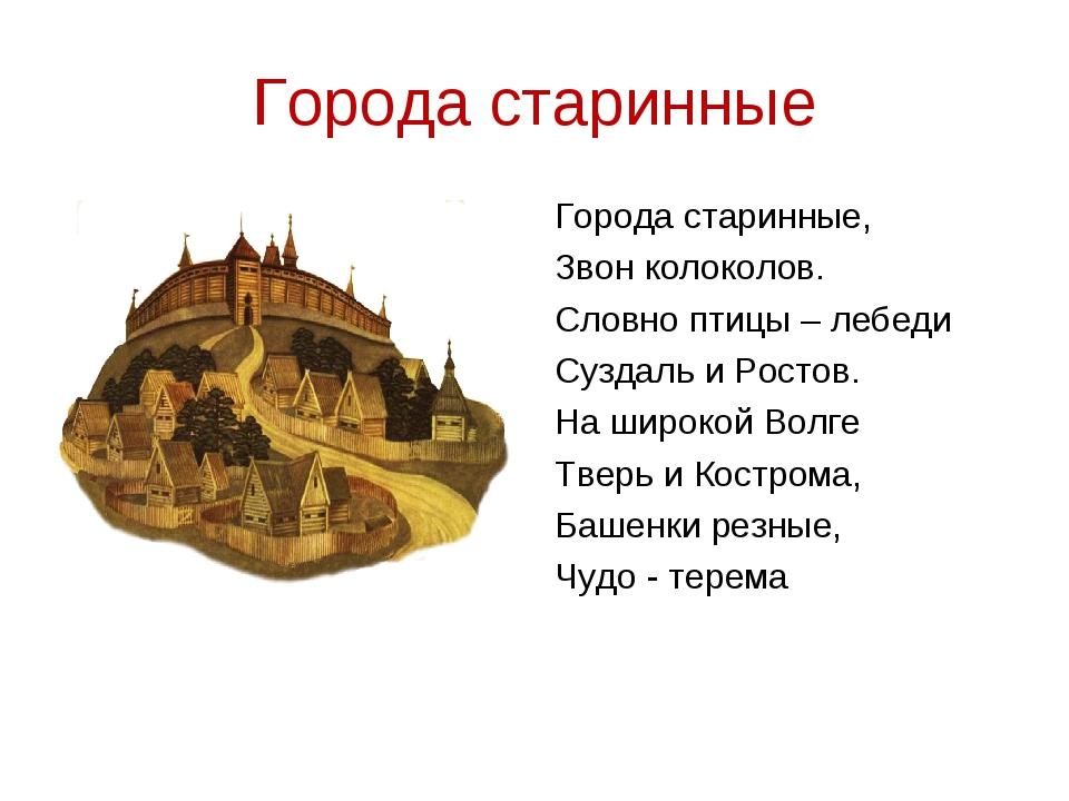 Города старинные Города старинные, Звон колоколов. Словно птицы – лебеди Сузд...