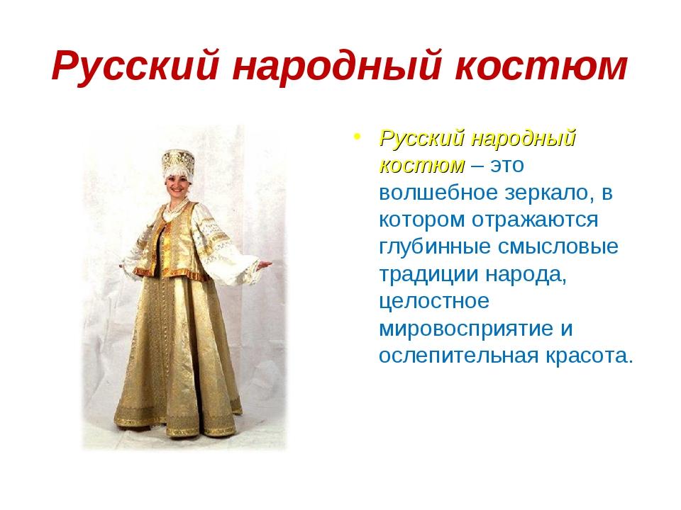 Русский народный костюм Русский народный костюм – это волшебное зеркало, в к...