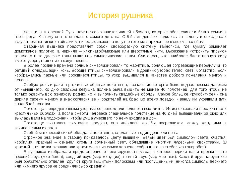 История рушника Женщина в древней Руси почиталась хранительницей обрядов, кот...