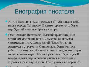 Биография писателя Антон Павлович Чехов родился 17 (29) января 1860 года в го